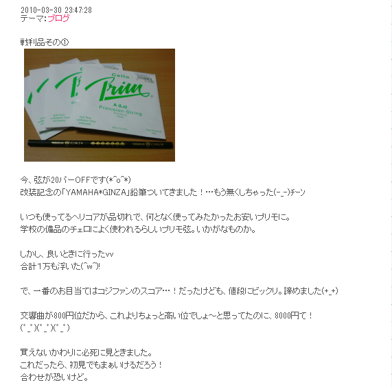 ヤマハ銀座~☆1