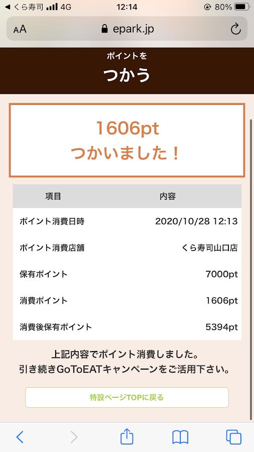 f:id:Pontasan:20201028224325p:plain