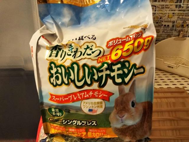 f:id:Ponz-rabbit:20190520225202j:plain