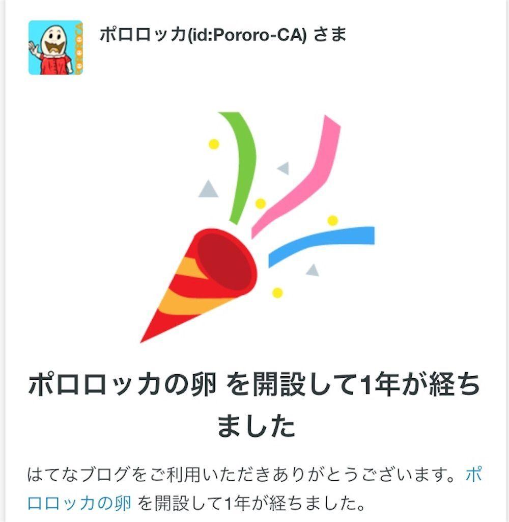 f:id:Pororo-CA:20180106190307j:image