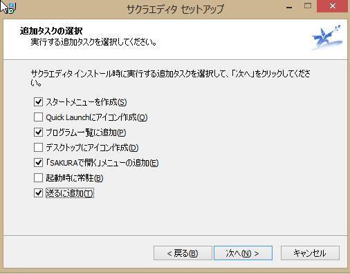 サクラエディタはWindows10でも動く?ダウンロー …