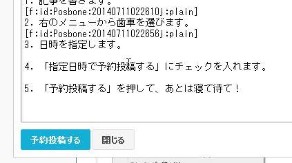 f:id:Posbone:20140711022912j:plain