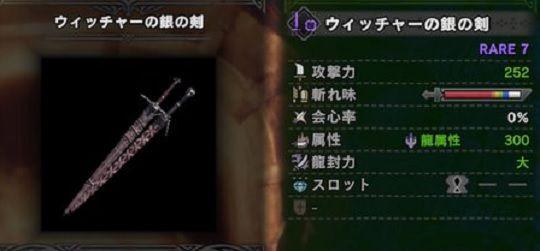 ウィッチャーの銀の剣