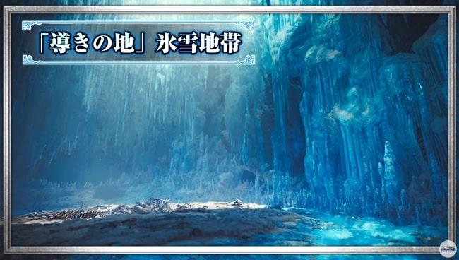 導きの地氷雪地帯