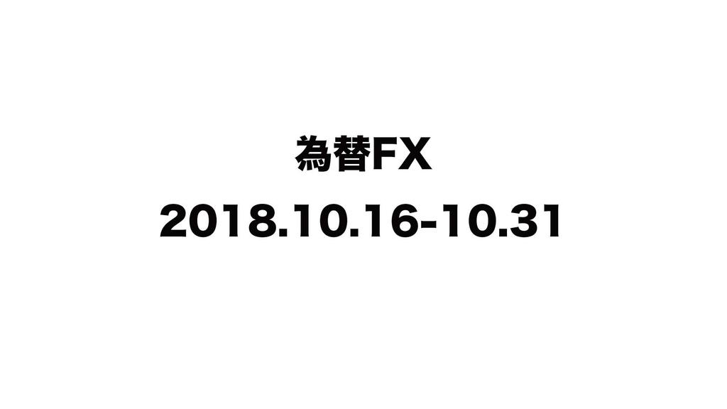 f:id:Preciousflash:20181104151034j:plain
