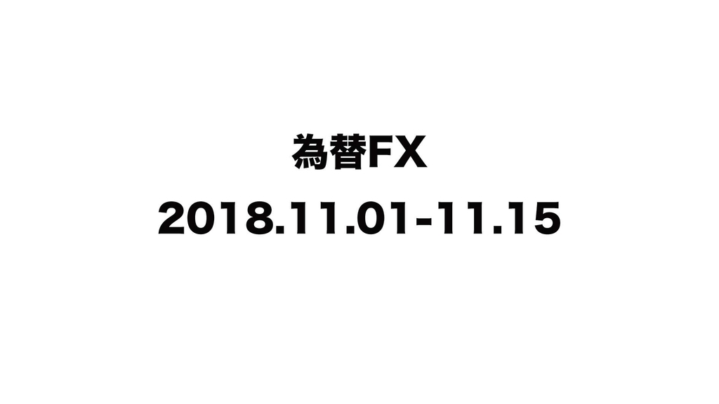 f:id:Preciousflash:20181117090635j:plain