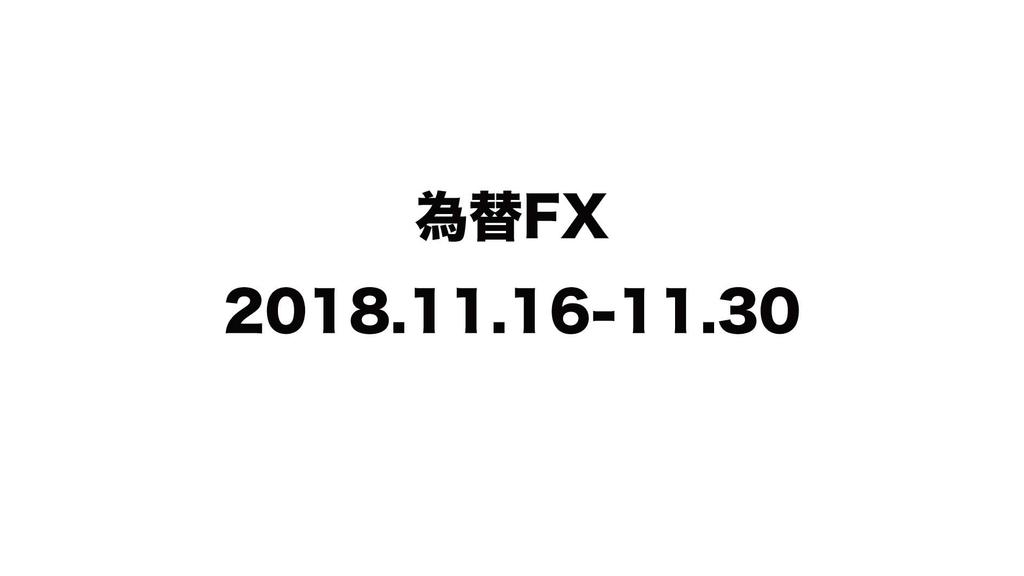 f:id:Preciousflash:20181201182952j:plain