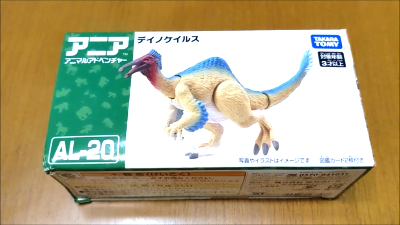 f:id:Prehistoriclifeman:20210826225341p:plain