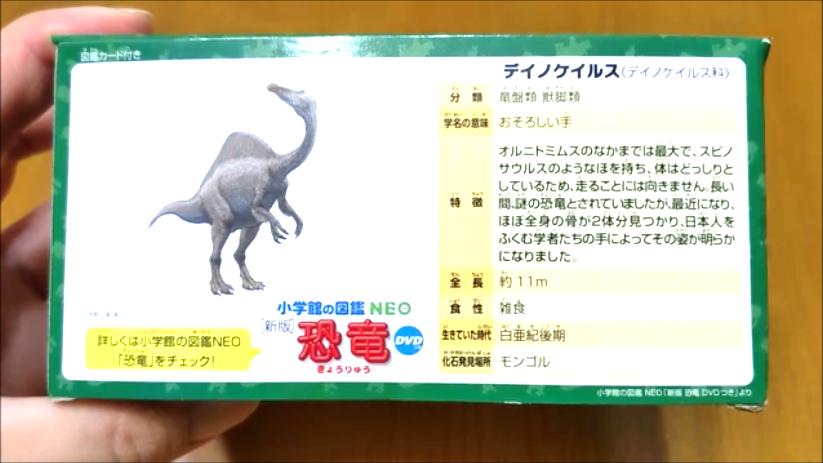 f:id:Prehistoriclifeman:20210826225501p:plain