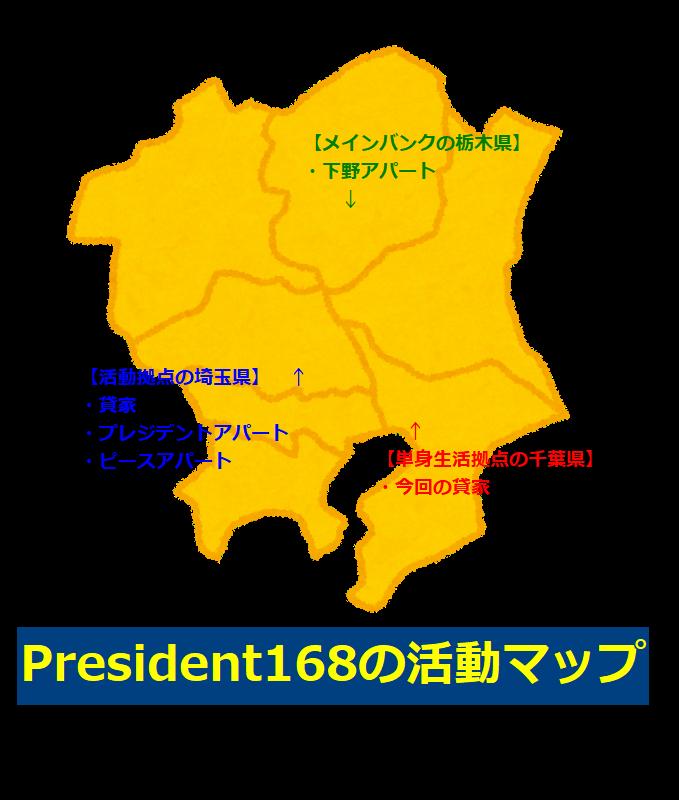 f:id:President168:20190104183846p:plain