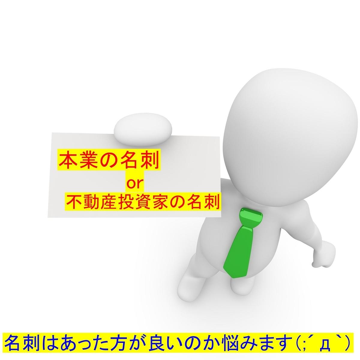 f:id:President168:20200125123551j:plain