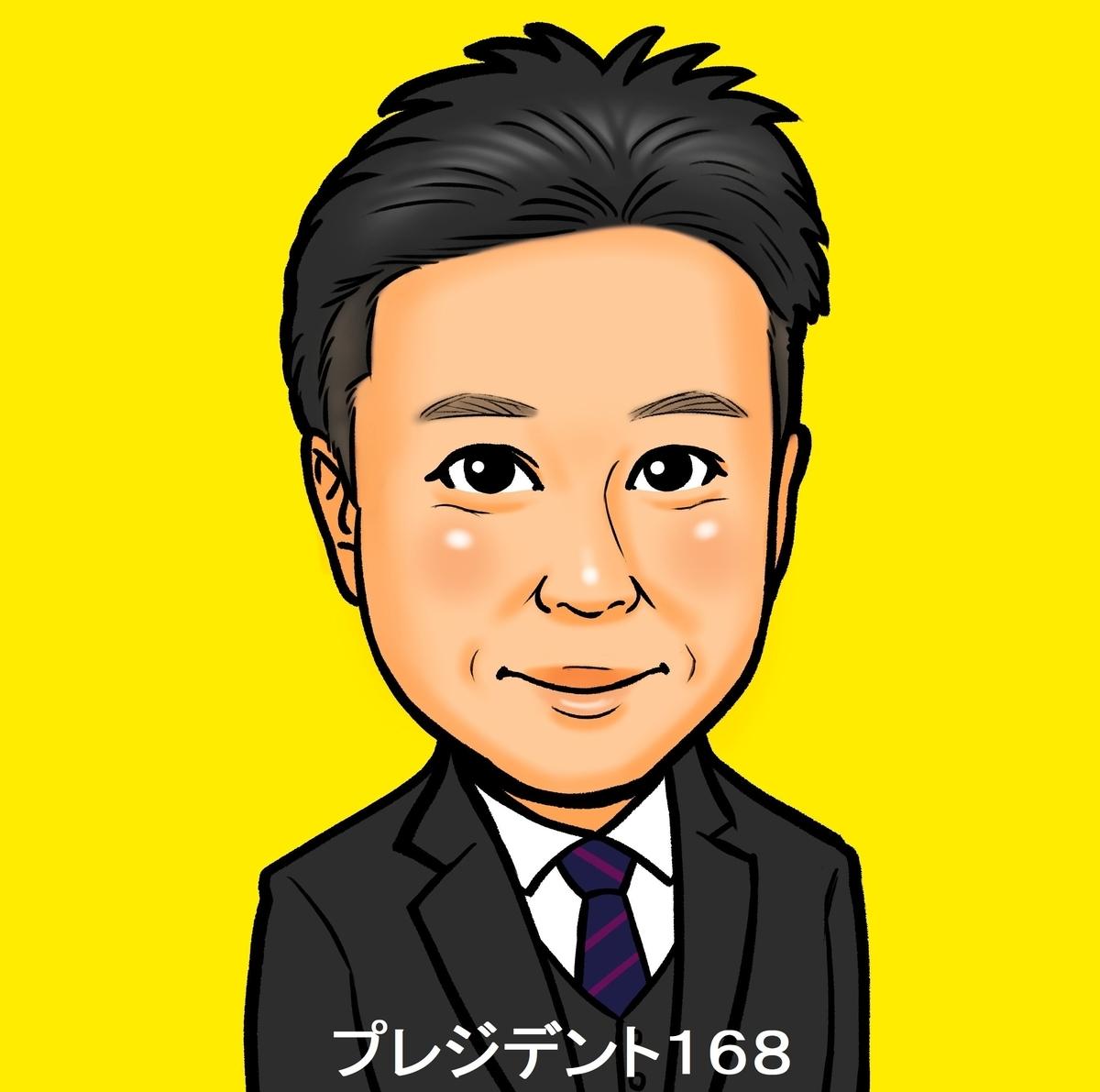 f:id:President168:20200806142010j:plain