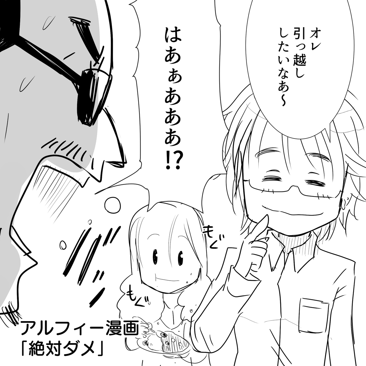 坂崎 アルフィー