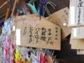 20090815靖国絵馬(3)