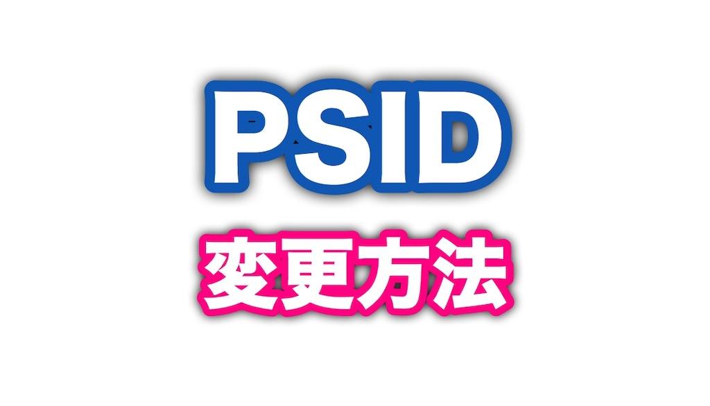 f:id:Psuke222:20190411184956j:image