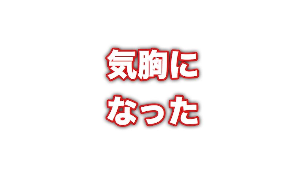f:id:Psuke222:20190629102510j:image