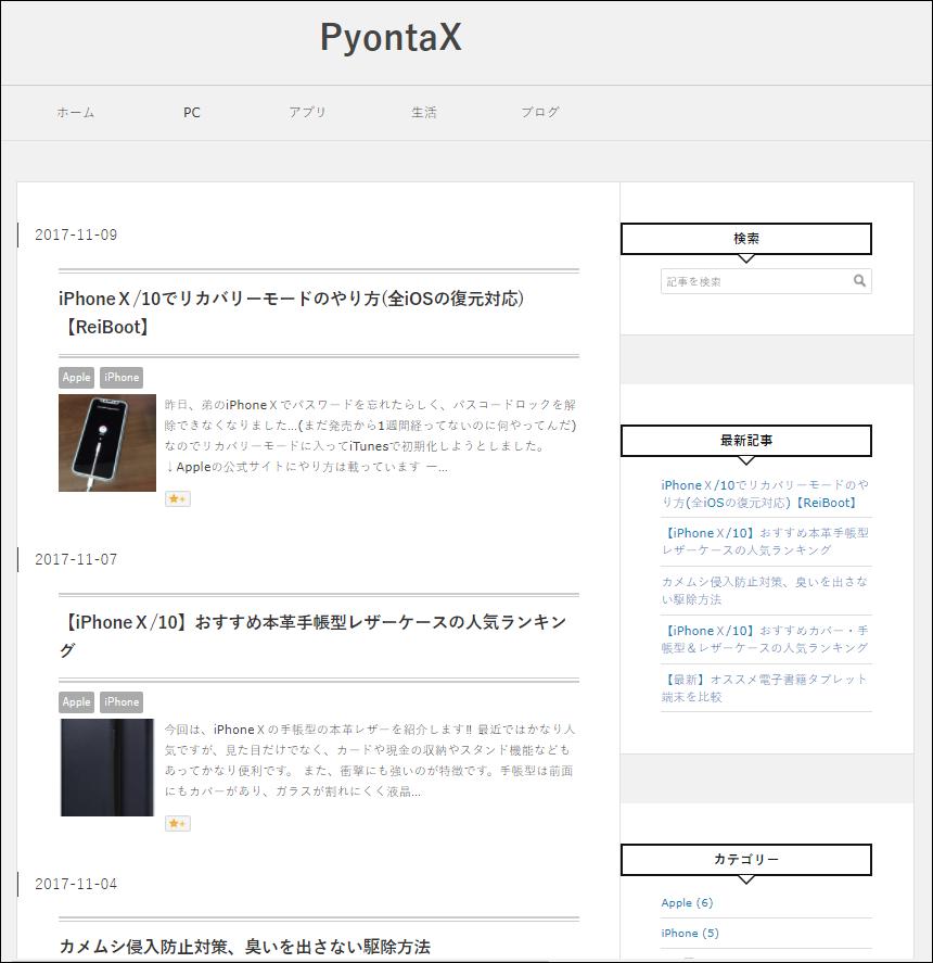 f:id:PyontaX:20171125090734p:plain