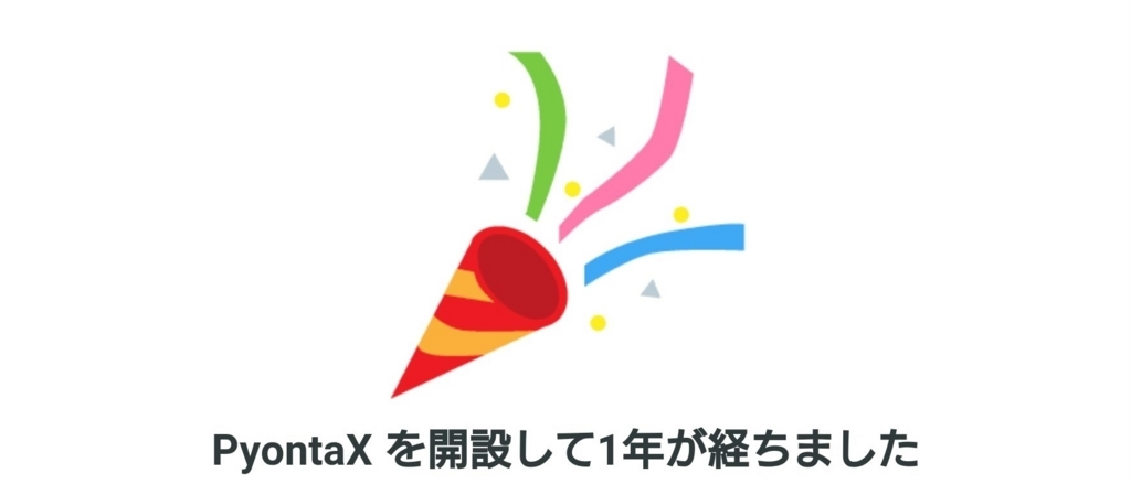 f:id:PyontaX:20180208224732j:plain