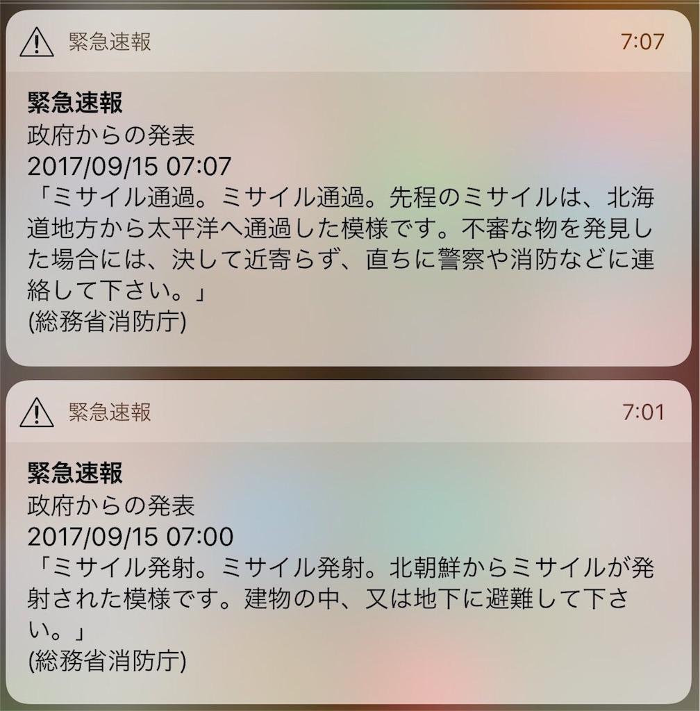 f:id:Q28:20170915204439j:plain