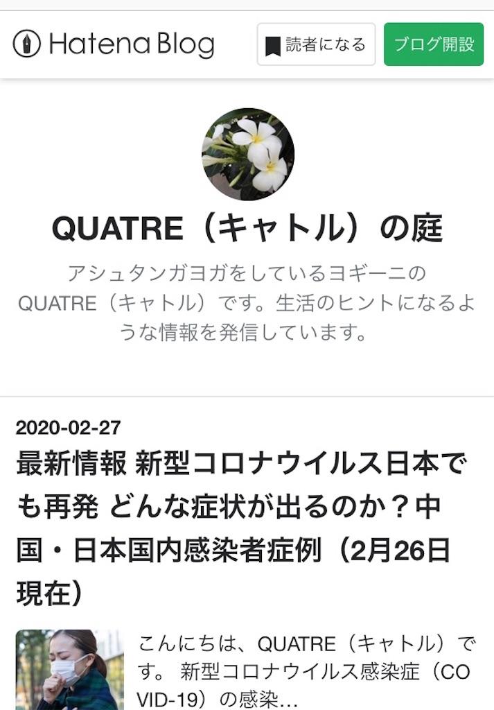 f:id:QUATRE:20200301150208j:image