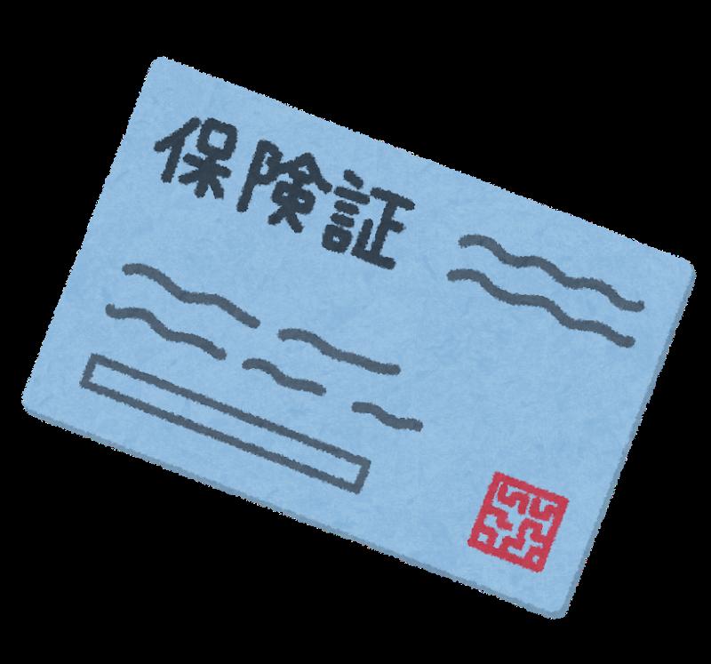 証 方法 保険 郵送