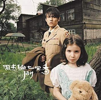 『七里香』を紹介したテレビ番組に対する違和感の画像