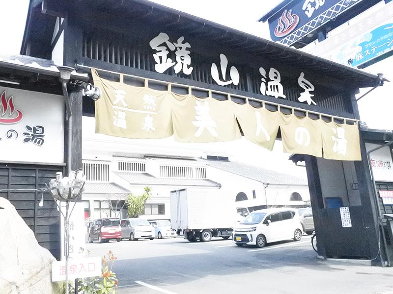 ユーリ 唐津 YOI 鏡山温泉