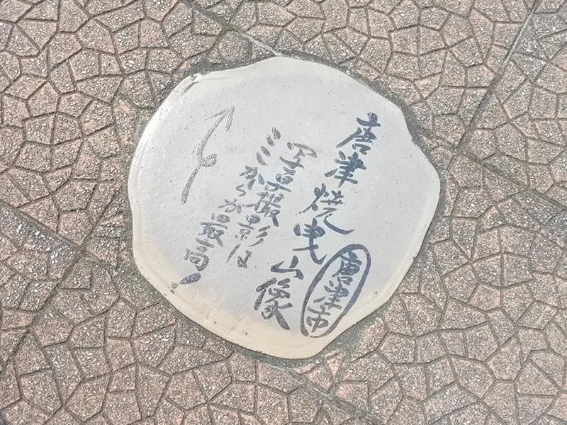 ユーリ 唐津 YOI 唐津駅前