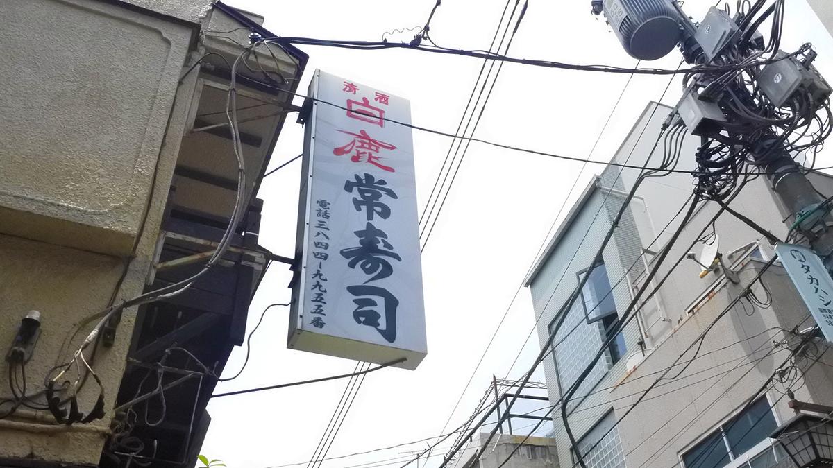 さらざんまい 聖地巡礼 常寿司