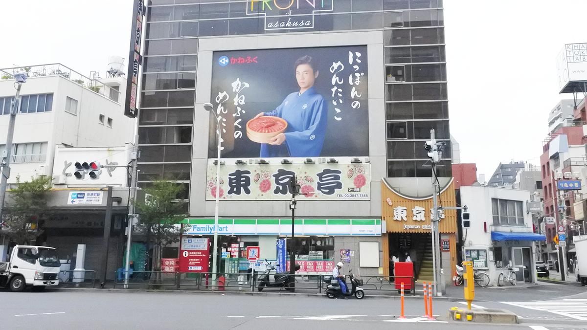 さらざんまい 聖地巡礼 東京亭