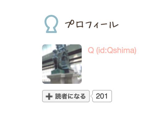 f:id:Qshima:20190620212152p:plain