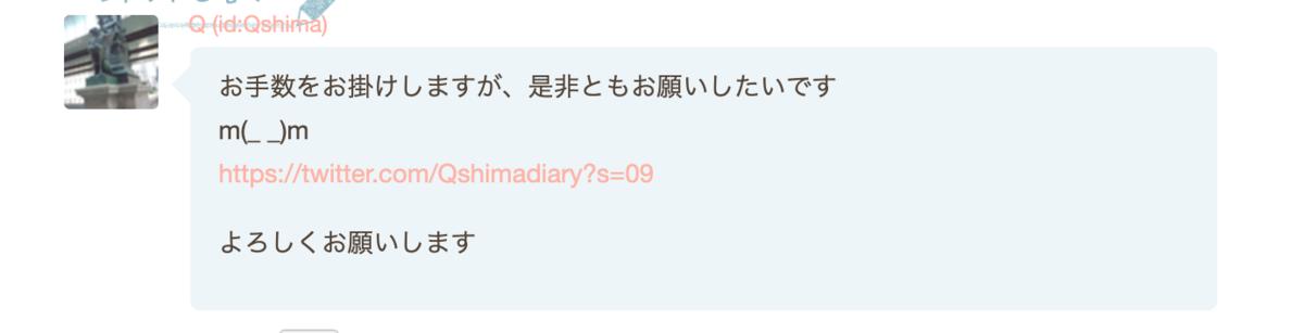 f:id:Qshima:20190627193431p:plain