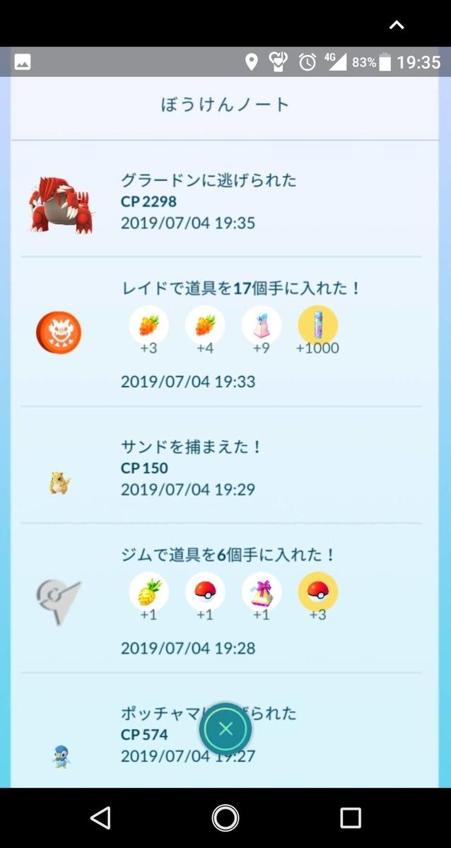 f:id:Qshima:20190704210934j:plain