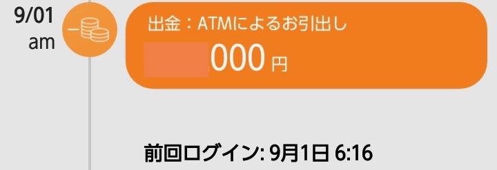 f:id:Qshima:20190903221951j:plain