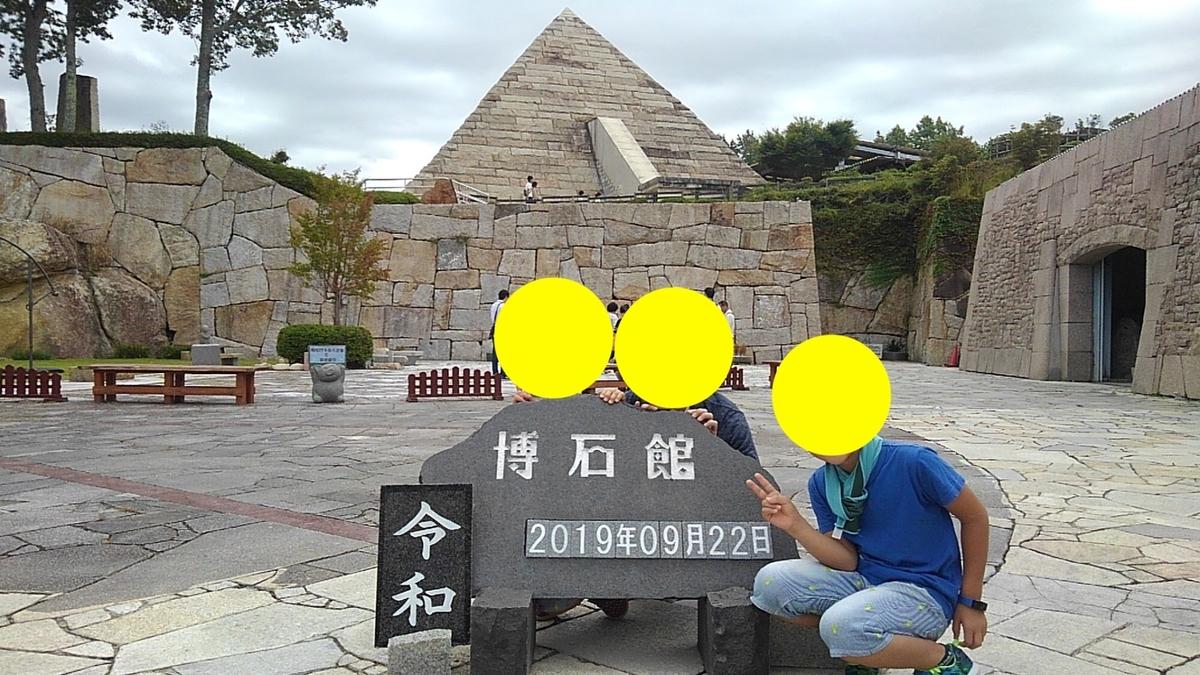 f:id:Qshima:20190922222734j:plain