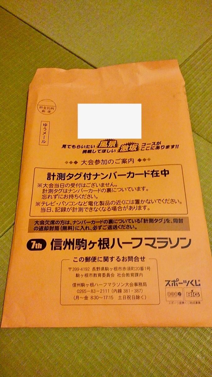 f:id:Qshima:20190928204832j:plain