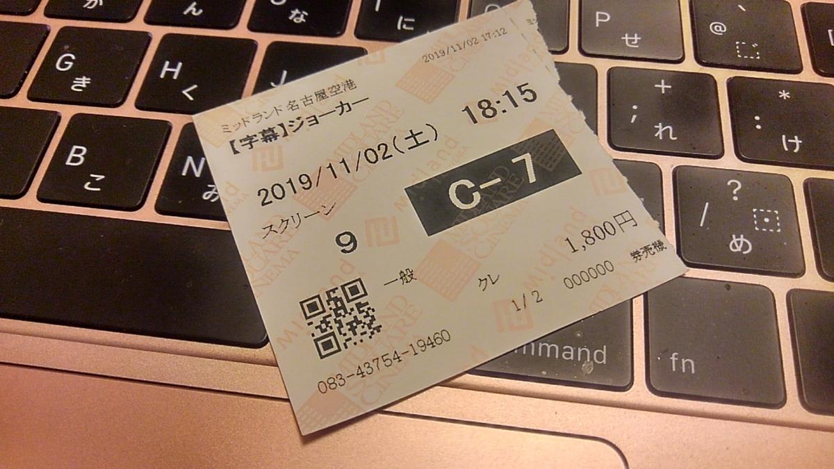 f:id:Qshima:20191104201234j:plain