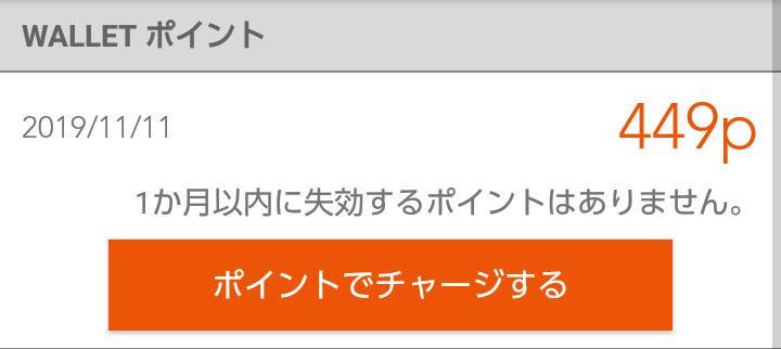 f:id:Qshima:20191111204518p:plain