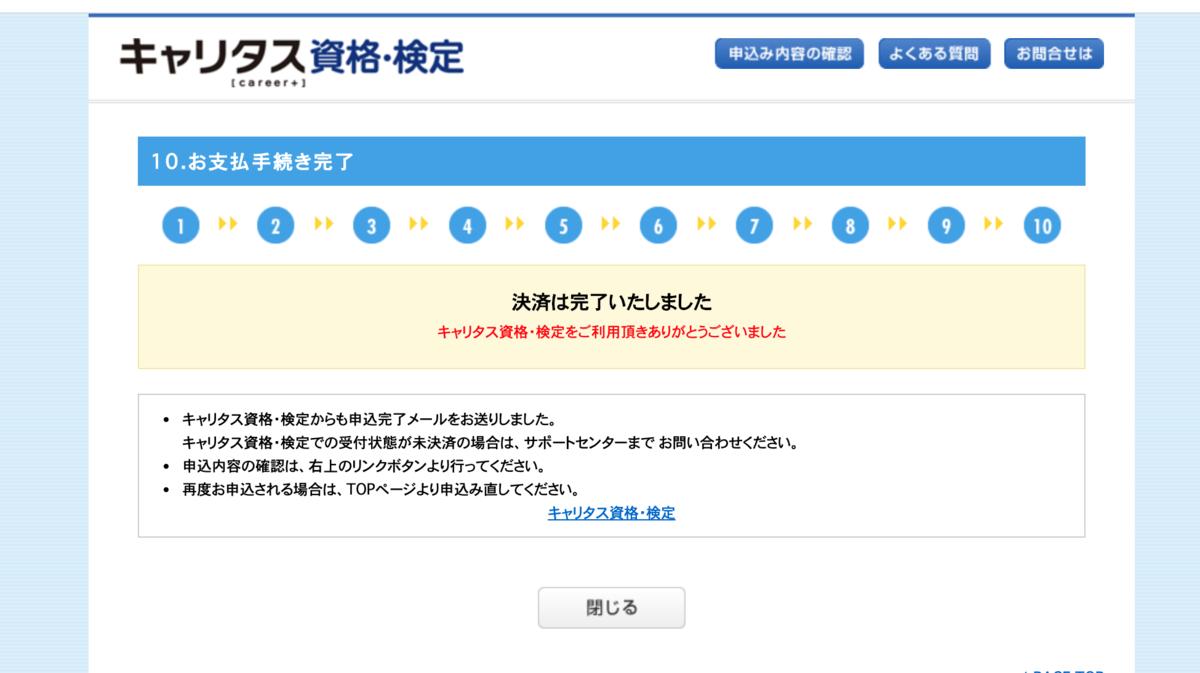 f:id:Qshima:20200125195747p:plain