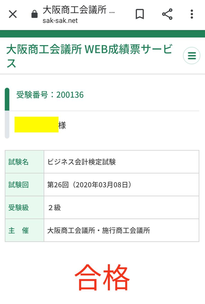 f:id:Qshima:20200416212617p:plain