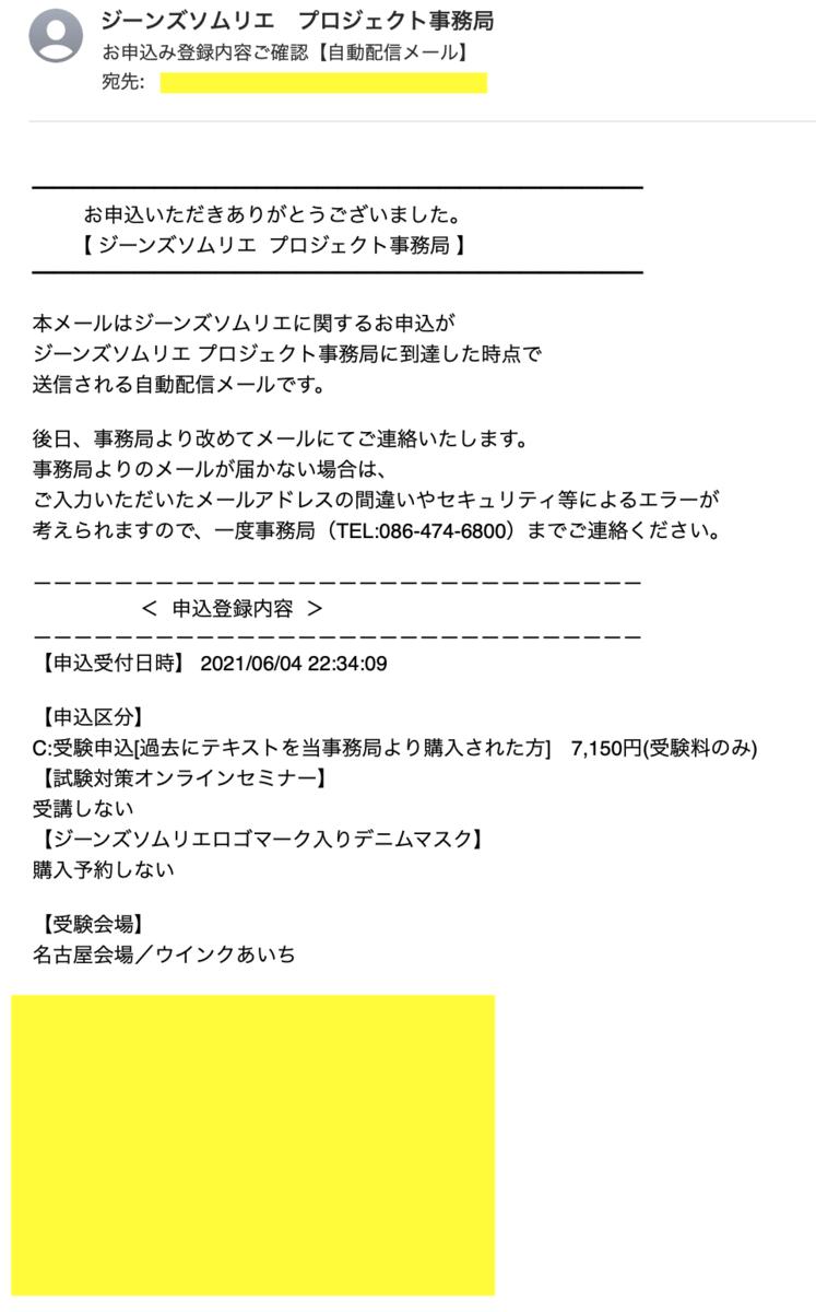 f:id:Qshima:20210605173459p:plain