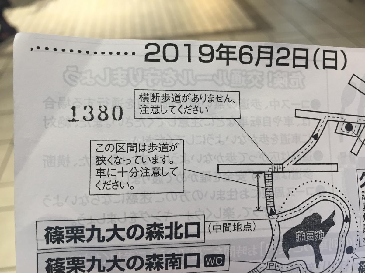 f:id:R-hanohano:20190603014515j:plain
