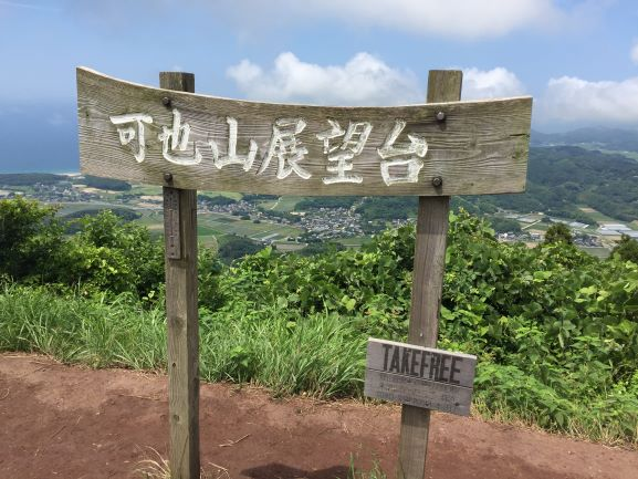 f:id:R-hanohano:20190716223210j:plain