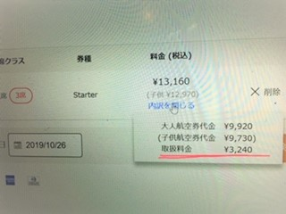 f:id:R-hanohano:20190926220226j:plain