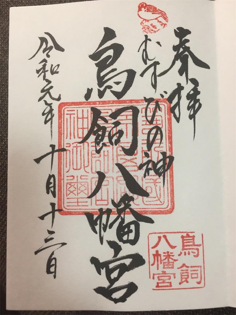 f:id:R-hanohano:20191016205150j:image