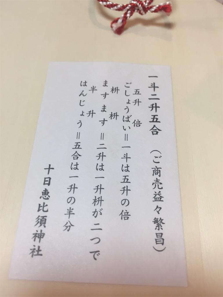 f:id:R-hanohano:20200111110308j:image