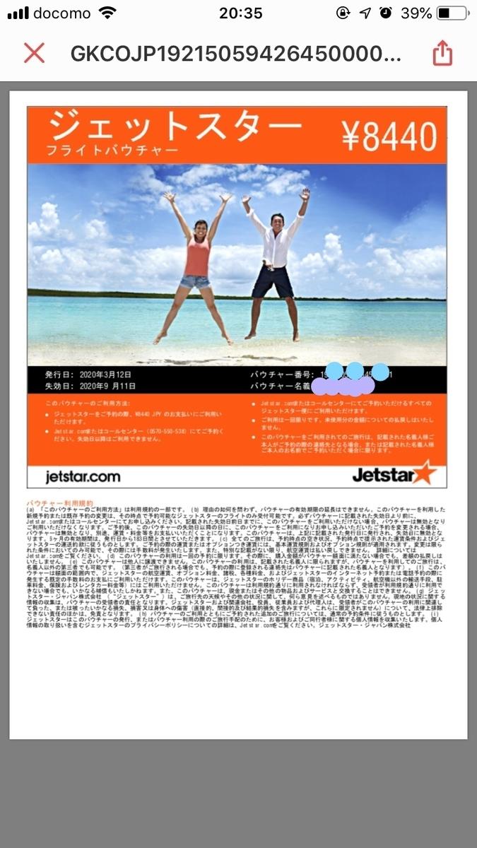 f:id:R-hanohano:20200314203549j:plain