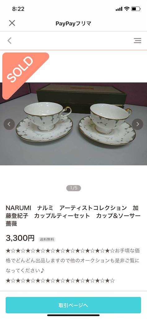 f:id:R-hanohano:20200429082449p:image