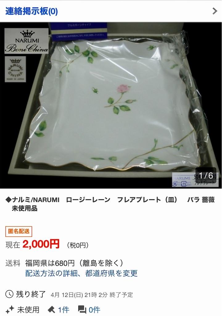 f:id:R-hanohano:20200429082509j:image