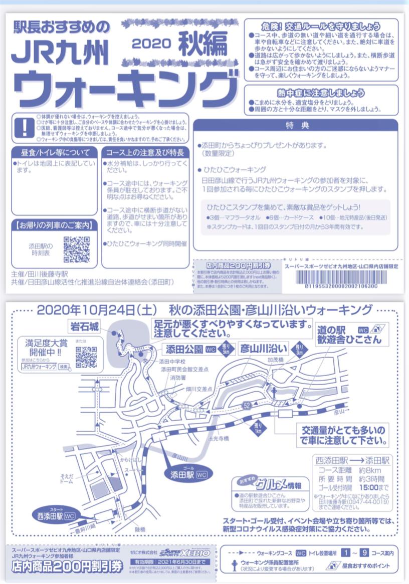 f:id:R-hanohano:20201024230655p:plain